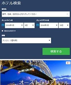 オーストラリアの人気観光地の快適ホテル料金比較と日本語予約 オーストラリア人気観光地のホテルを料金比較しながら日本語予約が可能なホテルコンバインド