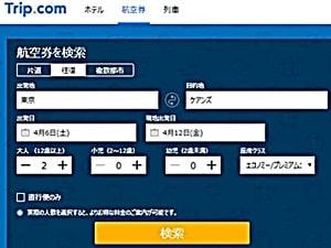 Trip.comAUS行き格安航空券検索